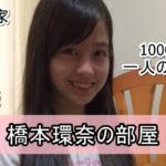 【1000年に一人の美少女】橋本環奈さんの部屋【画像】
