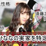【AKB48】下口ひななさんの実家自宅を特定完了【画像】