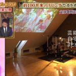 【約100平米のリビング】草刈正雄さんの自宅【画像】