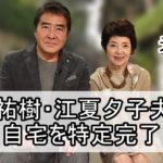 【超高級】目黒祐樹さんと江夏夕子さん夫婦の自宅を特定完了【画像】