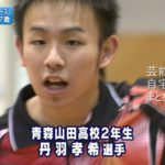 【卓球】丹羽孝希選手の17才の時の寮部屋【画像】