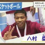 【バスケ】八村塁選手の実家一部と父親【画像】