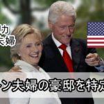 【元アメリカ大統領夫婦】ビル・クリントンさん夫婦の豪邸を特定完了【画像】