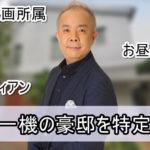 【泥棒被害】小堺一機さんの豪邸自宅を特定完了【画像】
