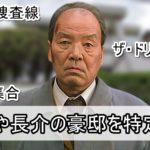 【ザ・ドリフターズ】いかりや長介さんの豪邸自宅を特定完了【画像】