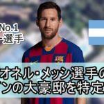 【世界No.1サッカー選手】リオネル・メッシ選手のスペインの大豪邸自宅を特定完了【画像】