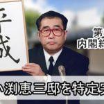 【第84代内閣総理大臣】旧小渕恵三邸を特定完了【画像】