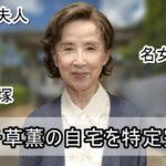 【名女優】八千草薫さんの自宅を特定完了【画像】
