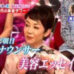 【元テレ朝アナ】南美希子さんの美容命な自宅【画像】