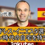 【ヴィッセル神戸】アンドレス・イニエスタ選手のスペイン時代の自宅を特定完了【画像】