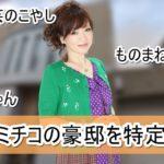 【ものまねの女王】清水ミチコさんの豪邸自宅を特定完了【画像】