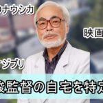 【スタジオジブリ】宮崎駿監督の自宅を特定完了【画像】