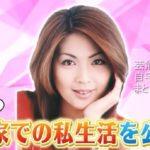 【奇跡の51才】飯島直子さんのクラシックな自宅【画像】