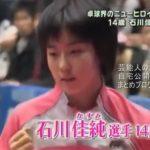 【卓球】石川佳純選手の14才の時の寮自宅【画像】