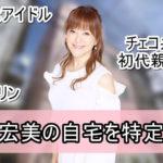 【70年代アイドル】岩崎宏美さんの自宅を特定完了【画像】