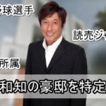 【元プロ野球選手】宮本和知さんの豪邸自宅を特定完了【画像】