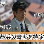 【あぶない刑事】柴田恭兵さんの豪邸自宅を特定完了【画像】