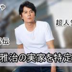【超人気歌手】福山雅治さんの実家を特定完了【画像】