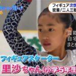 【次世代フィギュアスケーター】金弘里沙選手の自宅【画像】