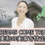【ドリカム】DREAMS COME TRUE 吉田美和さんの実家を特定完了【画像】