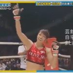 【女子格闘家絶対女王】RENAさんの自宅【画像】