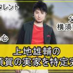 【父は横須賀市長】上地雄輔さんの実家を特定完了【画像】