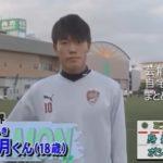 【鹿島アントラーズ】染野唯月選手の高校時代の寮部屋【画像】