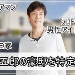 【元トップアイドル歌手】野口五郎さんの豪邸自宅を特定完了【画像】