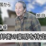 【北の国から】田中邦衛さんの豪邸自宅を特定完了【画像】