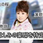 【演歌歌手】天童よしみさんの豪邸自宅を特定完了【画像】