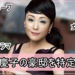 【大河ドラマ】松坂慶子さんの豪邸自宅を特定完了【画像】