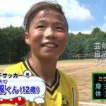 【横浜F・マリノスJr】細川楓選手の自宅【画像】