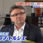 【元サッカー日本代表監督】フィリップ・トルシエさんのフランスの自宅【画像】