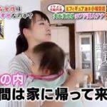 【自宅不倫】小塚崇彦さんと大島由香里アナの離婚前の自宅【画像】