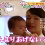 【元フジテレビアナ】大島由香里アナの実家と母親【画像】