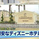 【内装】東京ディズニーセレブレーションホテル【画像】