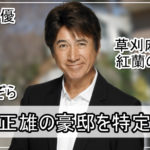 【なつぞら】草刈正雄さんの豪邸自宅を特定完了【画像】