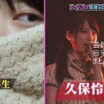 【AKB48】久保怜音さんの自宅一部【画像】