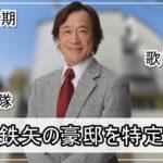 【海援隊】武田鉄矢さんの豪邸自宅を特定完了【画像】