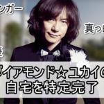 【白亜】ダイアモンド☆ユカイさんの自宅を特定完了【画像】