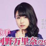 【アニソン歌手】河野万里奈さんの野球大好きな自宅【画像】