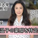 【101回目のプロポーズ】浅野温子さんの豪邸自宅を特定完了【画像】