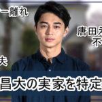 【杏の夫】東出昌大さんの実家を特定完了【画像】