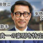 【俳優・歌手】中井貴一の豪邸を特定完了【画像】