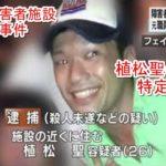 【19人殺害】植松聖の自宅を特定完了【画像】
