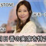 【元モー娘。】福田明日香さんの実家を特定完了【画像】