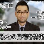 【覚醒剤で逮捕】槇原敬之さんの自宅を特定完了【画像】
