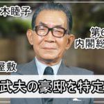 【第66代総理大臣】三木武夫元首相の豪邸自宅を特定完了【画像】