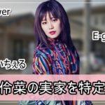 【E-girls】鷲尾伶菜さんの実家を特定完了【画像】