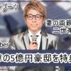 【妻の親と同居】田村淳さんの5億円豪邸自宅を特定完了【画像】